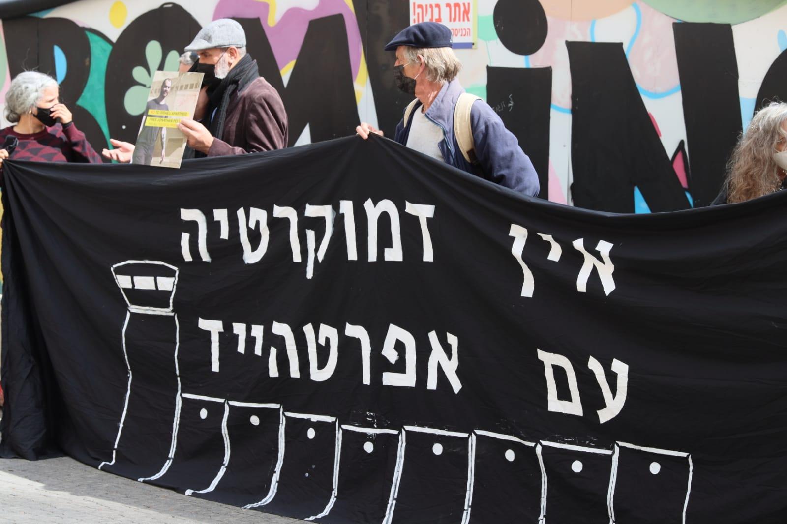 מחאה מחוץ לדיון של יונתן פולק בבית המשפט השלום בירושלים (צילום: שרונה וויס/ אקטיבסטילס)