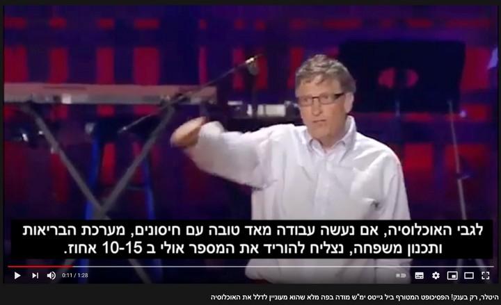 מקור: צילום מסך מתוך הסרטון