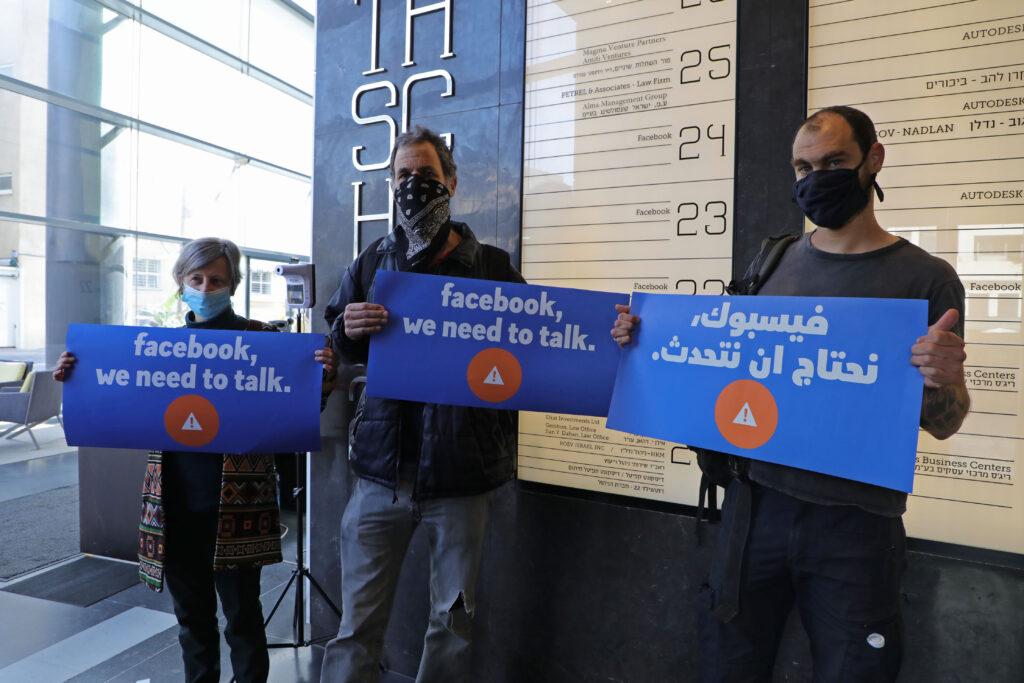 מחאה במטה פייסבוק בתל אביב, בפברואר 2021 (צילום: היידי מוטולה/ אקטיבסטילס)