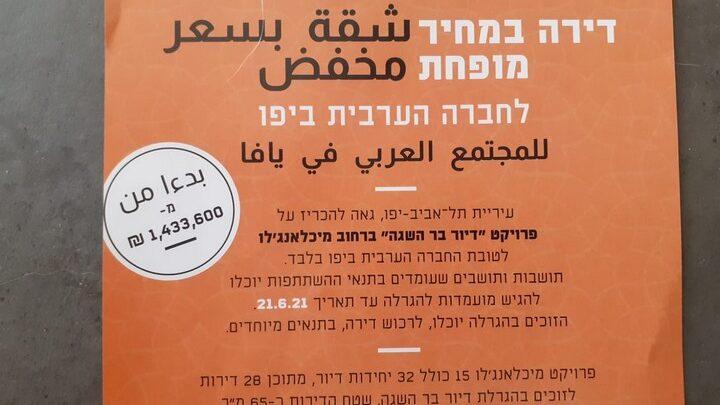 דיור בר השגה לחברה הערבית ביפו