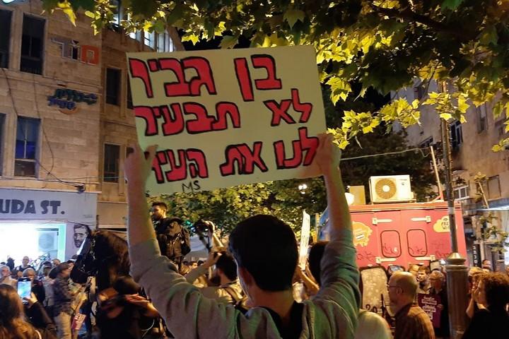 הפגנה בירושלים, ב-15 במאי 2021 (צילום: נטשה דודינסקי)