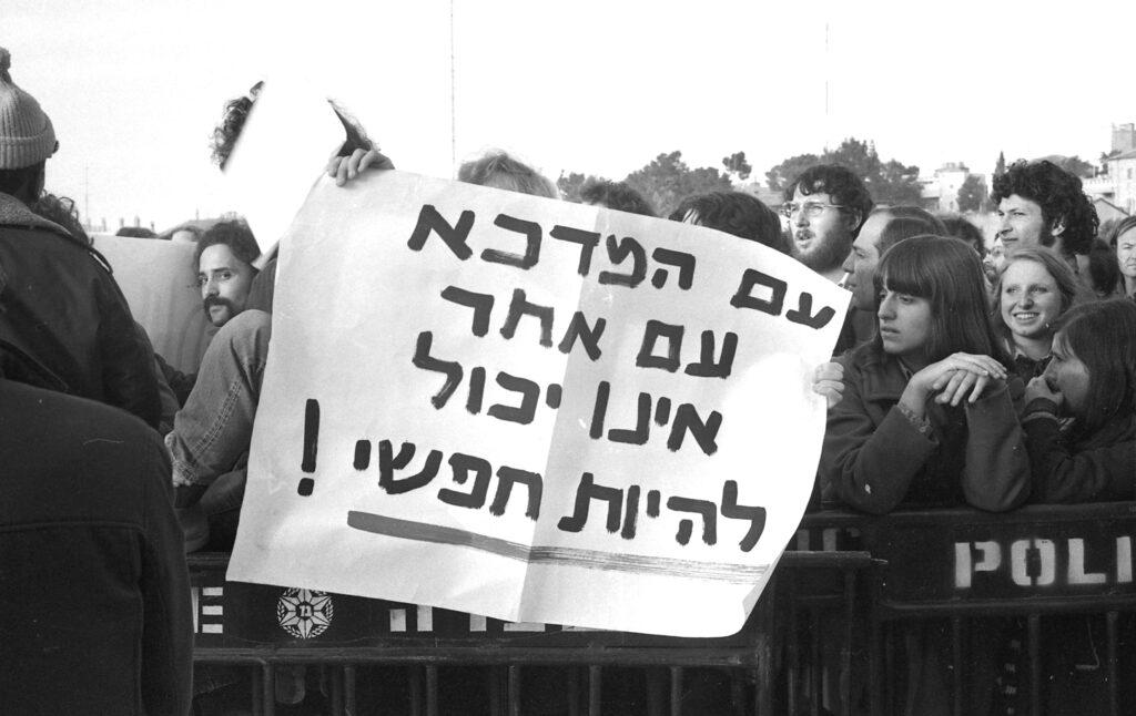ראה שהשיח הוותיק על המזרחיות כיהדות ערבית הפסיק במידה רבה להיות חזון ופרוגרמה פוליטית ועבר למחוזות הנוסטלגיה. הפגנת הפנתרים השחורים מול בנייני האומה, 23 בינואר 1972 (הספריה הלאומית, ארכיון דן הדני)