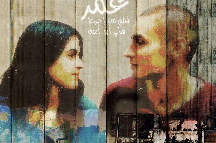 """את הסרט הישראלי לא זוכרים. כרזת הסרט """"עומר"""" שביים האני אבו אסעד"""