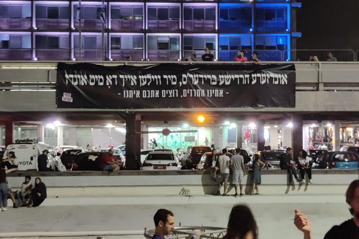 השלט שתלו קומי ישראל בכיכר רבין, ב-13 ביוני 2021 (צילום: מירון רפופורט)