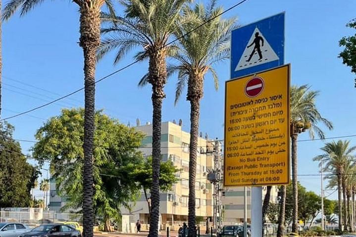 שלט שאוסר על כניסת אוטובוסים לאזור החוף בין יום חמישי בשלוש אחרי הצהריים ליום ראשון בשש בבוקר (צילום: אחמד עודה)