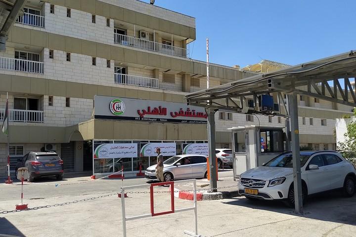 בית החולים אל-אהלי בחברון, ב-17 באוגוסט 2020 (צילום: Amin/Wikimedia/CC-BY-SA-4.0)