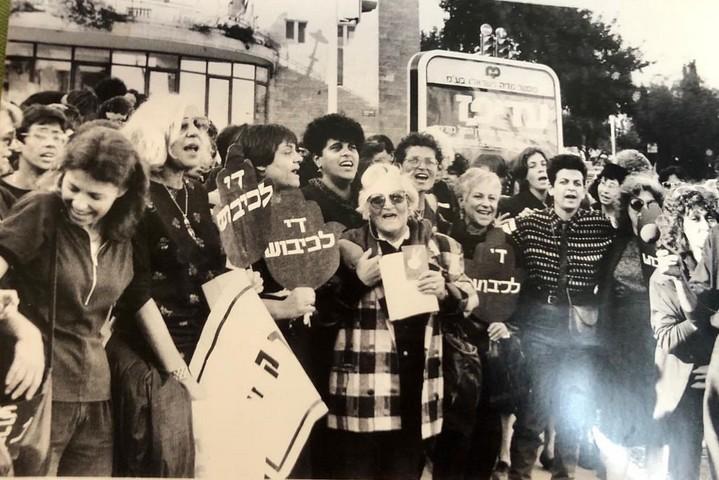 """מרשה פרידמן (אוחזת בשלט """"די לכיבוש"""" מימין) בהפגנת נשים בשחור בכיכר פריז בירושלים, ככל הנראה דצמבר 1988 (התמונה באדיבות חנה ספרן)"""