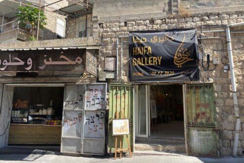 קישואים, חומוס ומסע היסטורי-תרבותי: הגלריה שבלב השוק בחיפה
