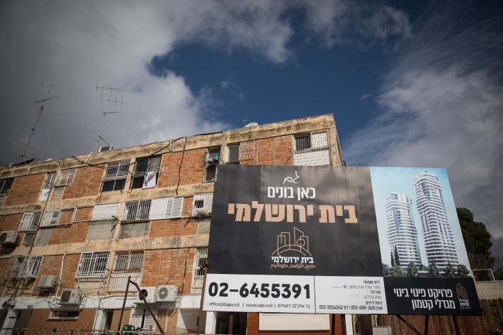 הרווחים של המשקיעים והקבלנים גוברים על זכויות הדיירים להישאר בביתם. פרויקט פינוי בינוי בירושלים (צילום: הדס פרוש / פלאש 90)