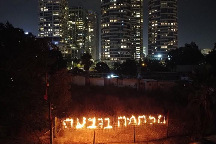 כתובת אש בגבעת עמל, ב-12 באוקטובר 2021 (צילום: אורן זיו)